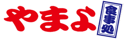 食事処 やまよ 東京湾の海の幸 千葉県木更津市のお食事処