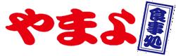 食事処 やまよ|東京湾の海の幸 千葉県木更津市のお食事処